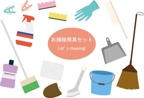 청소 공구 세트