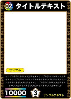 Trading card frame game