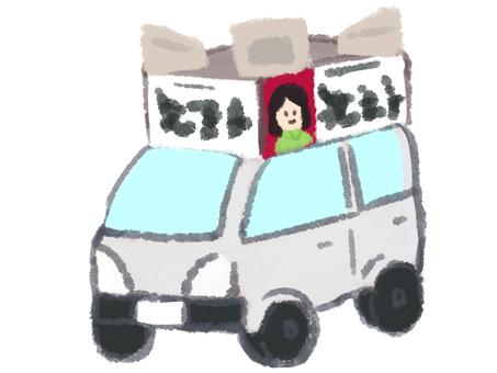 Election car woman