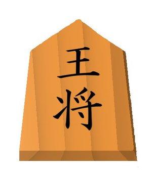 Shogi's Piece (King)
