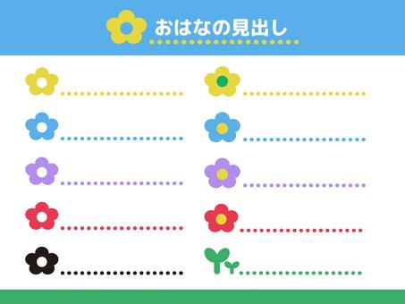Flower heading