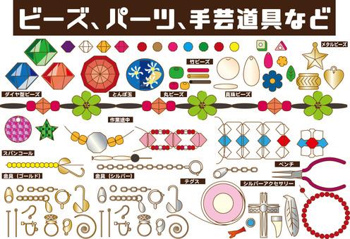 Beads (handicraft parts, tools etc.)