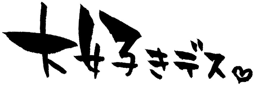 """Japanese calligraphy """"I love death"""""""