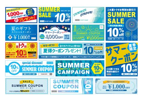 여름 / 쿠폰 / 할인권 / 세트
