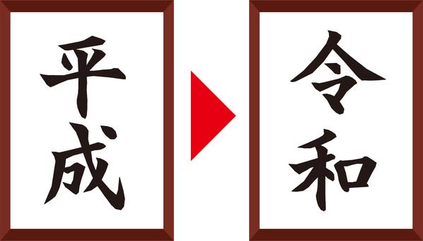 Heisei (Heisei) → Rei (Reiwa)