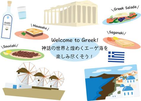 Greece set