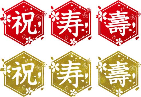 육각 祝寿 부키 벚꽃 무늬