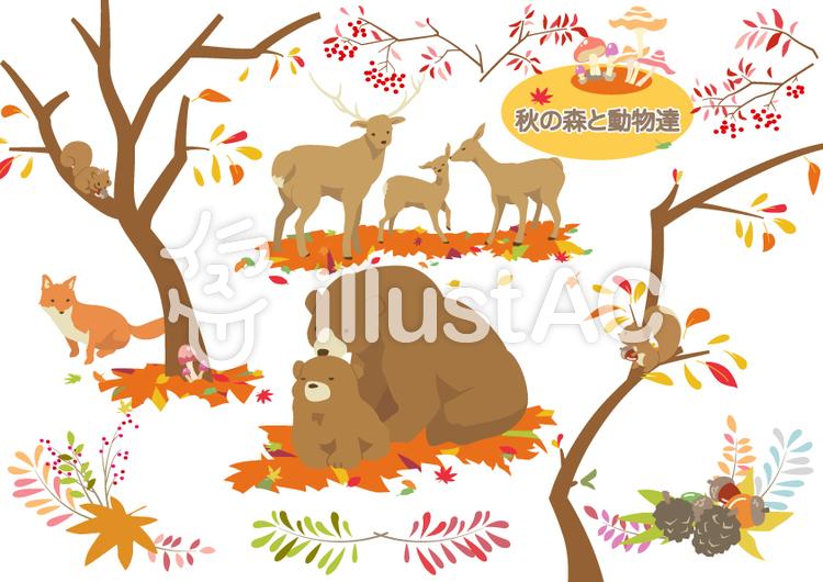 秋の森と動物達のイラスト