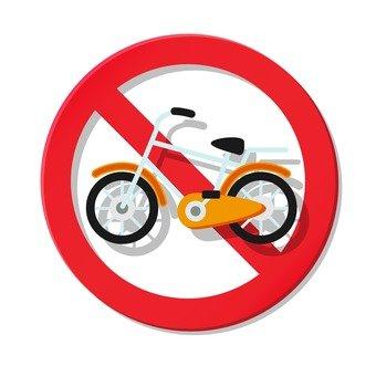 자전거 통행 금지