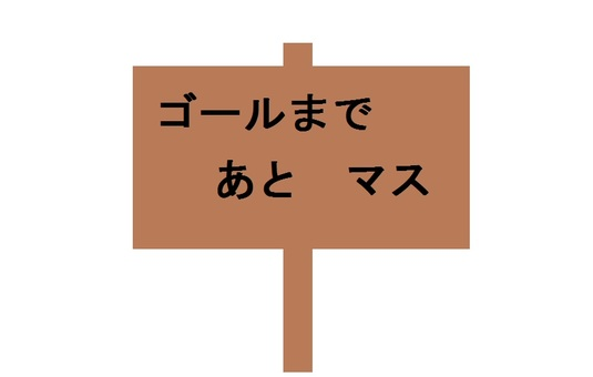 Sugoroku sign board 00