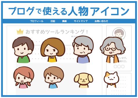 블로그에 사용할 수있는 인물 아이콘