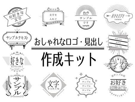 Fashionable logo · heading making kit