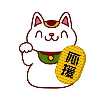 Cheering cat
