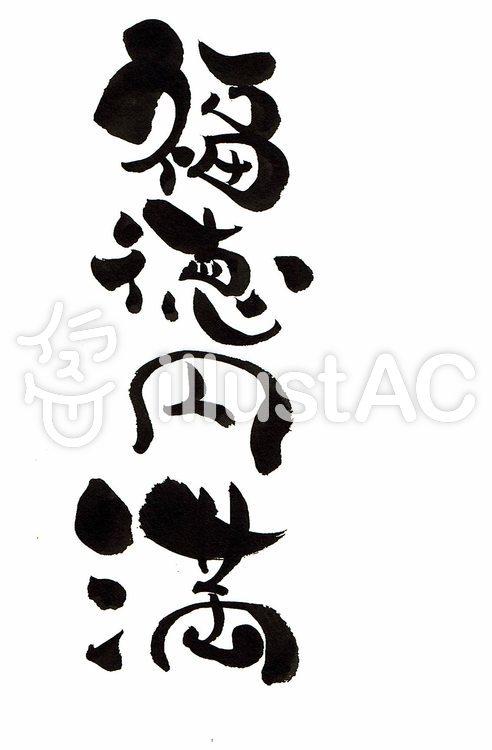 福徳円満イラスト - No: 1592978/無料イラストなら「イラストAC」