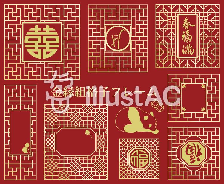 中国文様-組格子フレームセットのイラスト