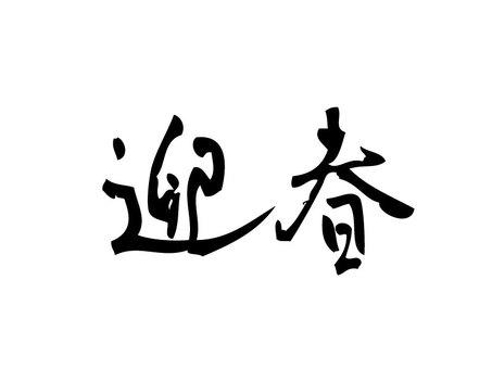 """Chouchun""""手寫材料"""""""