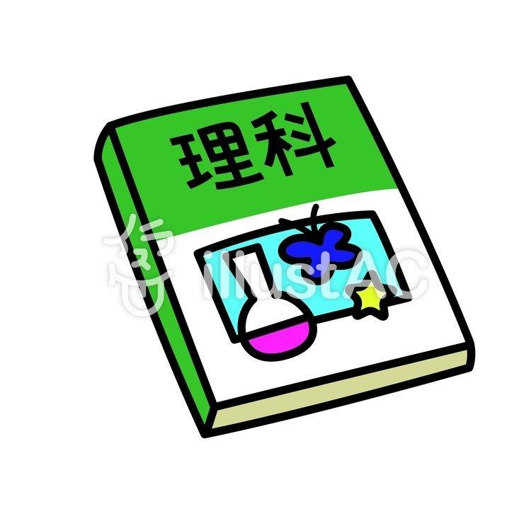 理科 教科書イラスト No 319651無料イラストならイラストac