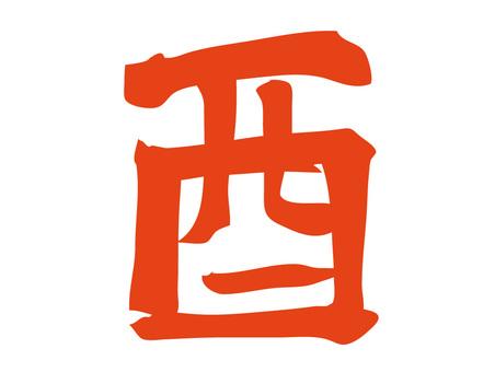 2017酉 赤文字
