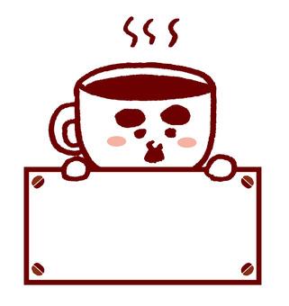 コーヒーマスター フレーム