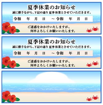 Summer Vacation Notice-2 (Resum ver.)