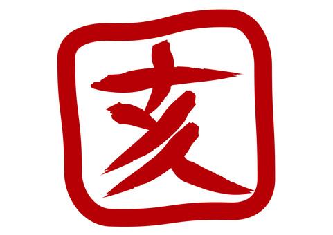 Chinese zodiac sign 3