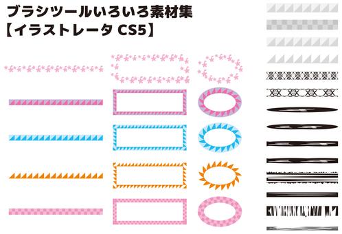 Various brushes 【CS5】