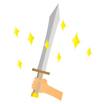 拿著閃亮的劍