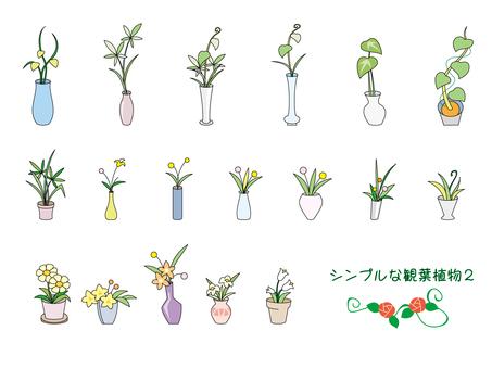 シンプルな観葉植物02