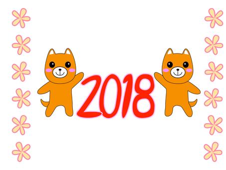 2018年新年賀卡2
