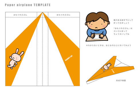 Paper airplane template (ver. Usagi)