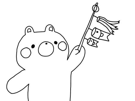 Koinobori and 1 Bear 1