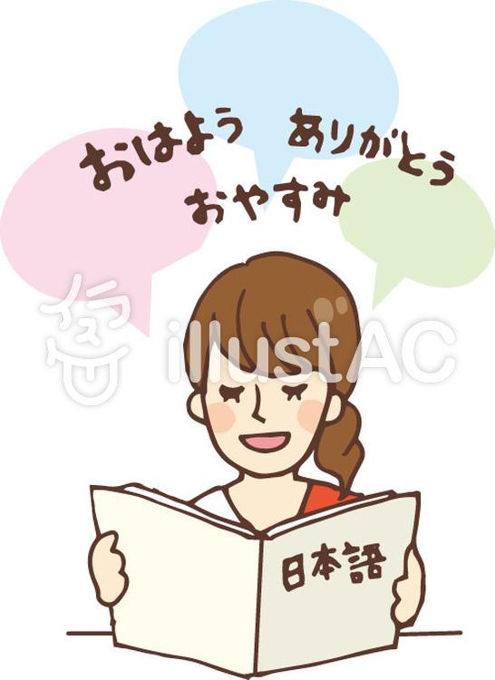 本を読む人語学日本語イラスト No 435218無料イラストなら