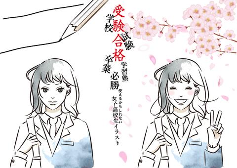 桜咲く に使えるかもしれない女子高校生