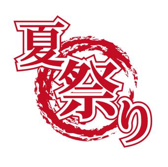 夏季節日字母徽標