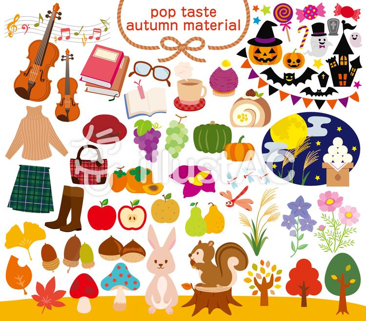 秋素材セット01_popのイラスト