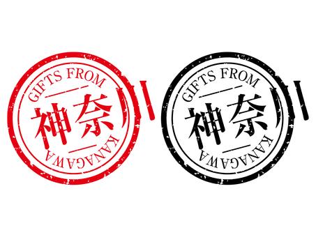 Kanagawa stamp gift label red black