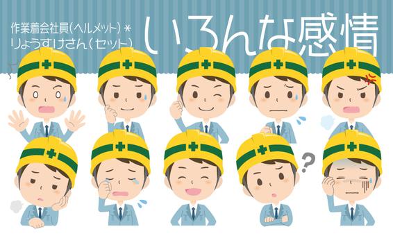 Helmet company employee * emotion 【set】