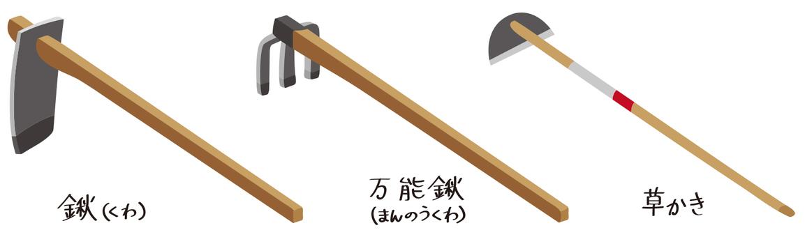 Farm tools 01