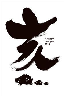 2019 การ์ดปีใหม่ (ใช่) - ราศี - ลายมือ