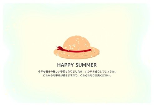 HAPPY SUMMER and paper wind 1