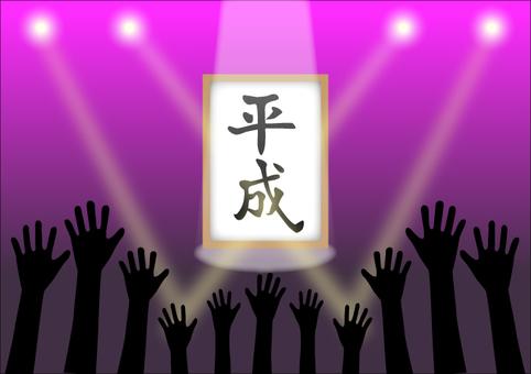 Heisei Last Stage