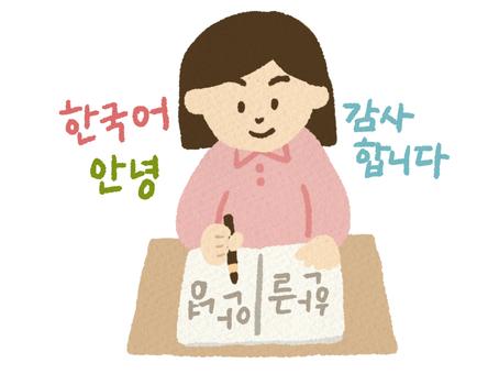 Those who study Korean