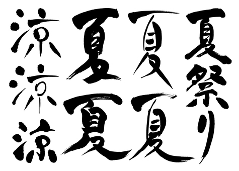 Summer festival and cool brush letters