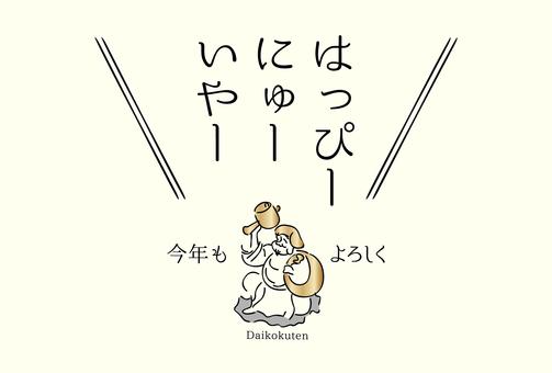 "New Year's Card ""Daikokuten"" (Horizontal)"
