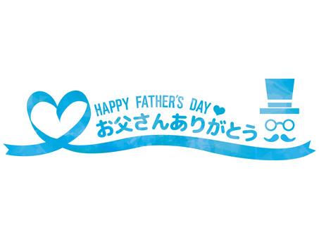 父の日ハートリボンお父さんありがとう青枠