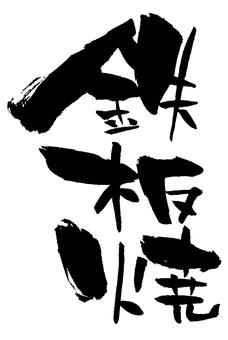 """刷信""""鐵板燒"""""""