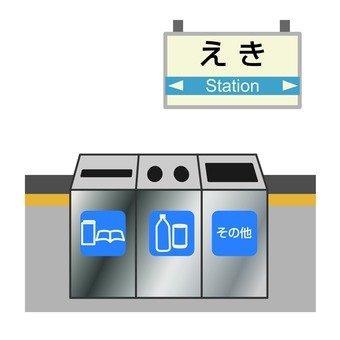 Station trash bin