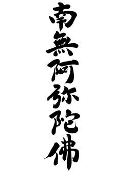 Minami Amida Buddha