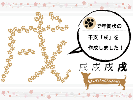戌 Zodiac Logo 170830