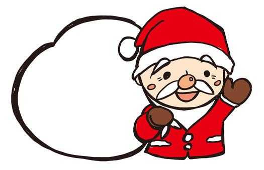 聖誕老人的
